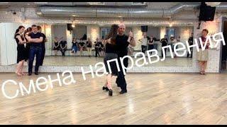 tangomagia.ru / разворот в перекрестной системе, смена направления, энтрада - уроки танго