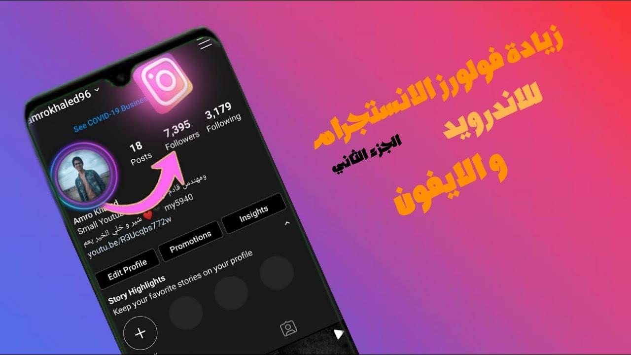 كيفية زيادة متابعين الانستجرام (الجزء الثاني) | how to increase instagram followers