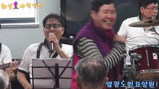 화성효사랑악단=추억의팝숑=염광노인요양원 위문공연