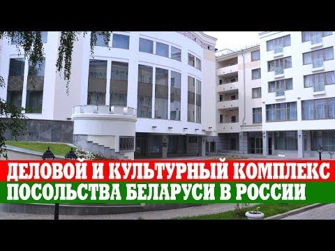 Такого вы еще не видели! Презентация Деловой и культурный комплекс Посольства Беларуси в России