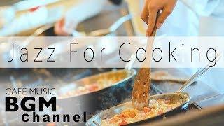 烹飪專用爵士樂!