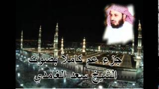 جزء عم كامل بصوت الشيخ سعد الغامدي Juz Amma by Saad Al Ghamdi