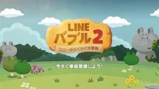 あの「LINE バブル」の最新作!「LINE バブル2」がこの春登場予定! 今...