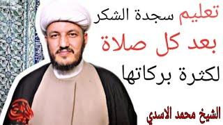 الشيخ محمد الاسدي سجدة الشكر كيفية أدائها وبركاتها العظيمة عند المرجعين الخوئي والسيستاني