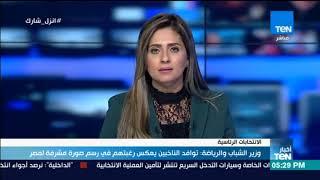 أخبار TeN -  وزير الشباب والرياضة: توافد الناخبين يعكس رغبتهم في رسم صورة مشرفة لمصر