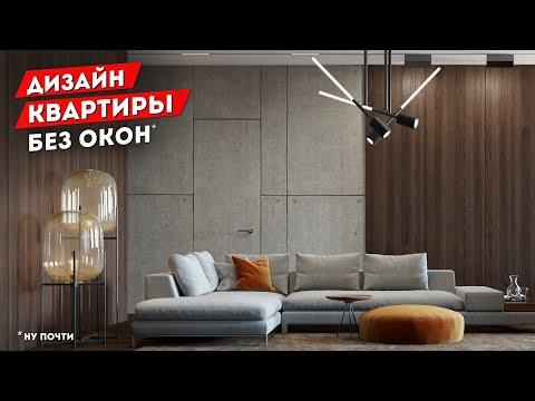 Дизайн квартиры без окон, ЖК Квартал 38