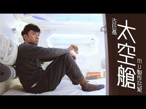 古巨基 Leo Ku - 《太空艙》MV 拍攝花絮