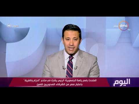 """اليوم - الرئيس السيسي يشارك في منتدى """"الحزام والطريق"""" باعتبار مصر من الشركاء المحوريين للصين"""