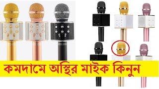 Cheap Microphone Price In Bangladesh || Karaoke Bluetooth Microphone || Wireless Microphone In Dhaka