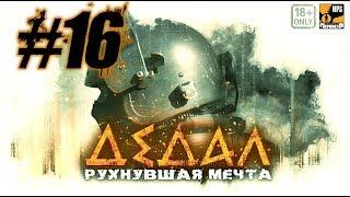 СОБРАНИЕ+ 18+ Arma 3 RPSTALKER «Проект: Периметр» Дедал