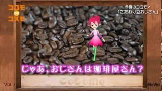 ココモ DE コスモ vol.7【ココモ番組】コーヒーの杜 フォレスト・フォー...