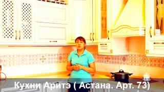 Кухни на заказ в Астане. Отзыв. ( Арт. 73 )(Этот ролик обработан в Видеоредакторе YouTube (https://www.youtube.com/editor), 2016-01-11T05:55:18.000Z)