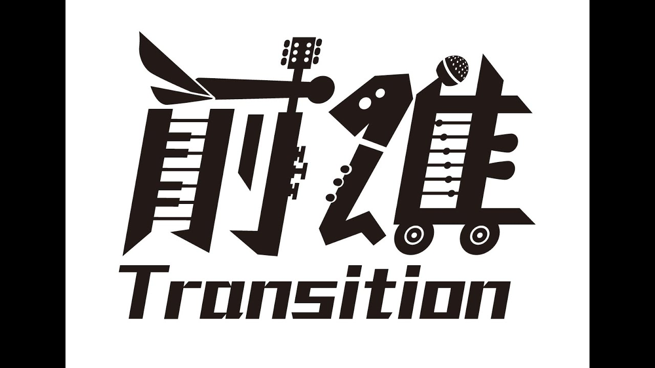 Lock-down in the UK, Recording in Taiwan! Transition Podcast Episode 8