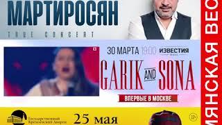 Армянская весна в Москве!