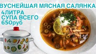 МЯСНАЯ САЛЯНКА Простой рецепт вкусного супа