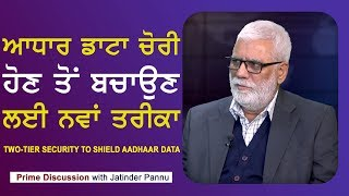 Prime Discussion With Jatinder Pannu #477_Two-Tier Security To Shield Aadhaar Data(14-JAn-2018)