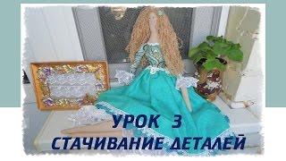 Пошив куклы Тильда. Урок 3. How to sew Tilda doll.