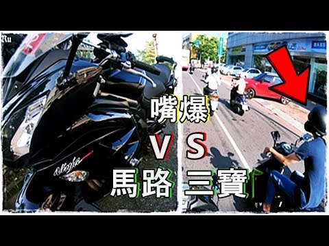 【Ru儒哥】生日不吃大餐 我們吃三寶飯【重機Vlog】