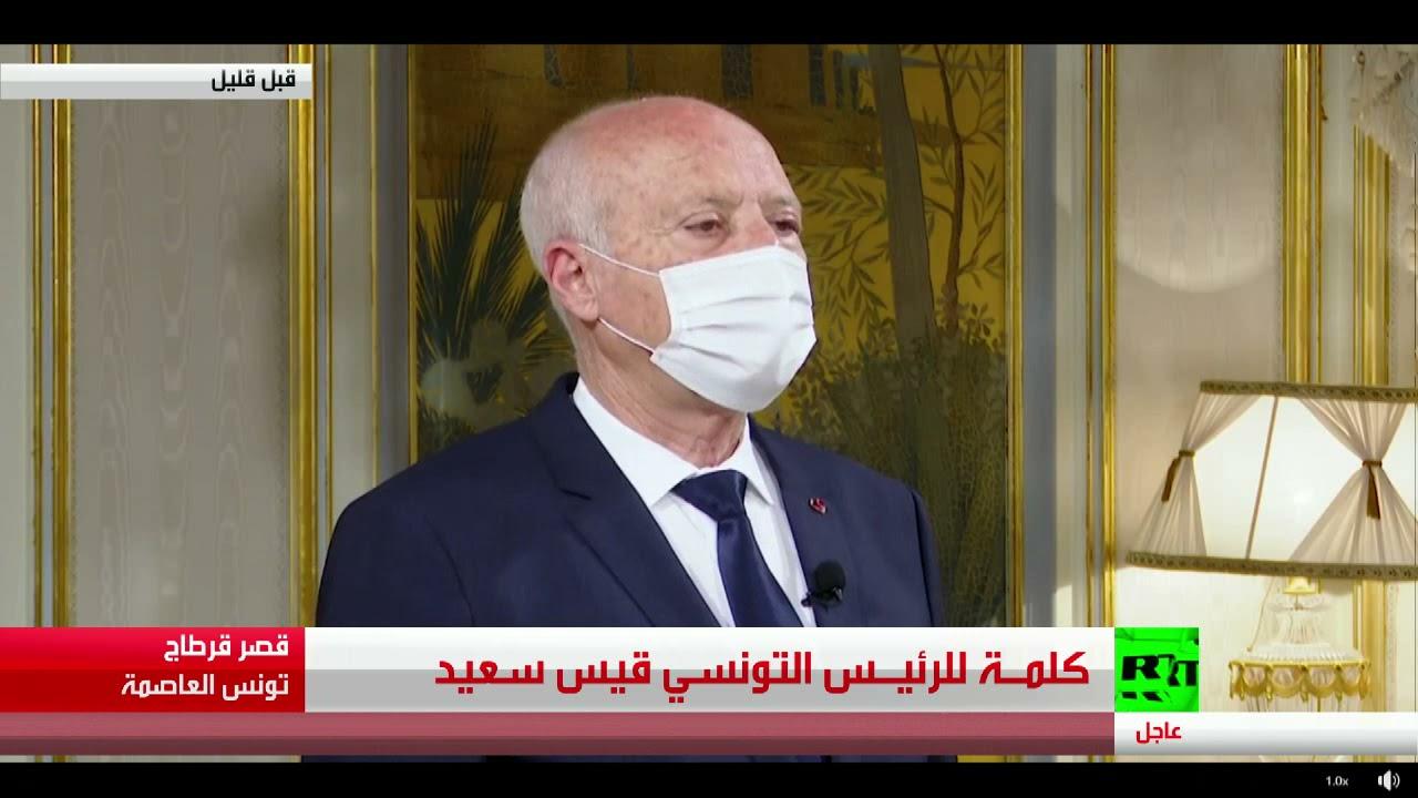 كلمة الرئيس التونسي قيس سعيد بعد تعيين رضا غرسلاوي وزيرا للداخلية