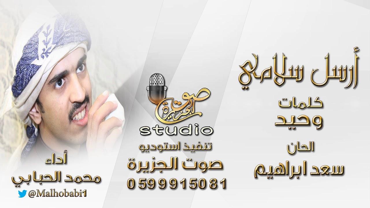أرسل سلامي كلمات وحيد اداء محمد الحبابي استوديو صوت الجزيرة Youtube