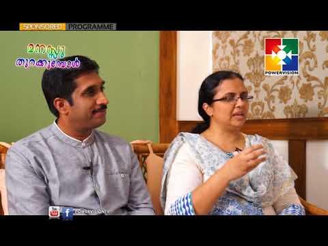 Br. Ajith & Dr. Suma | മനസ്സ് തുറക്കുമ്പോള് | Part 1 | 27-10-17