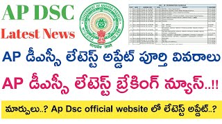 Ap Dsc 2018 Latest updates News today || New Exam shadule