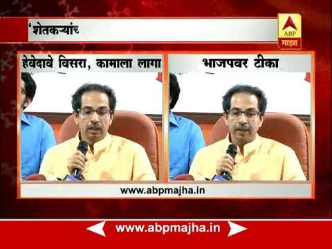 Mumbai : Uddhav Thackeray PC On BJP