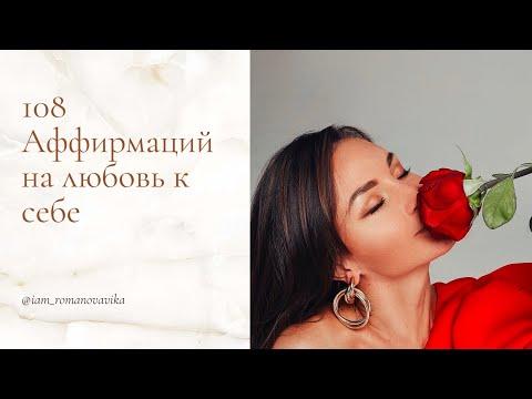 108 Аффирмаций на любовь к себе и личную силу