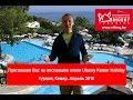 Обзор отеля Ulusoy Kemer Holiday, Турция, Кемер