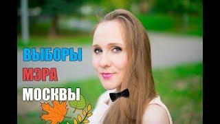 Смотреть видео Выборы мэра Москвы. 9 сентября 2018. Зеленоград. онлайн