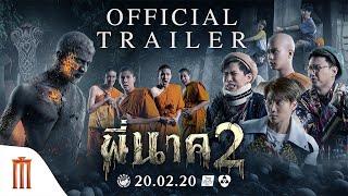 พี่นาค2 | PEE NAK2 - Official Trailer