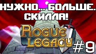 Rogue Legacy #9 - Нужно... больше... СКИЛЛА!