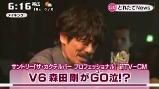 V6森田剛がGO泣き!?サントリー新CMメイキング 森田剛 検索動画 10