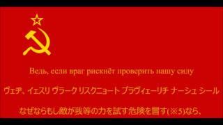 【ソ連軍歌】我等は人民の軍【和訳字幕】