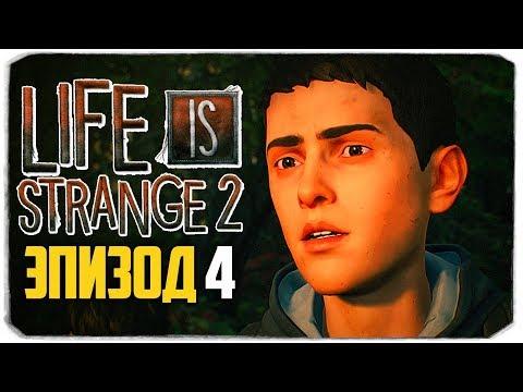 LIFE IS STRANGE 2 - ЭПИЗОД 4 - ВЕРА