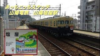 あっちこっちスケッチ~山陽電鉄 山陽塩屋駅