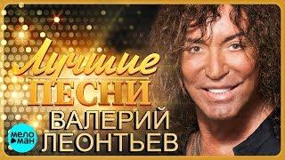 Валерий Леонтьев - Лучшие песни 2018