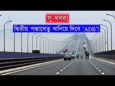 দ্বিতীয় পদ্মাসেতু বানাতে চায় এশিয়ান ডেভেলপমেন্ট ব্যাংক। Asian Development Bank finance padma bridge