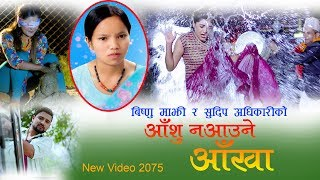 Bishnu Majhi New Nepali Lok Dohori Song आँखा बन्दा गरिदेउ अब त 2075| Sudip Adhikari | ft- sagun