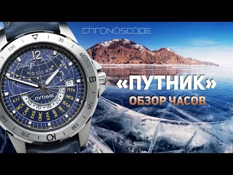 Путник - новые часы из России!