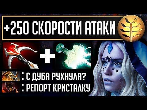 видео: СУПЕР СКОРОСТЬ АТАКИ КРИСТАЛКИ | crystal maiden dota 2