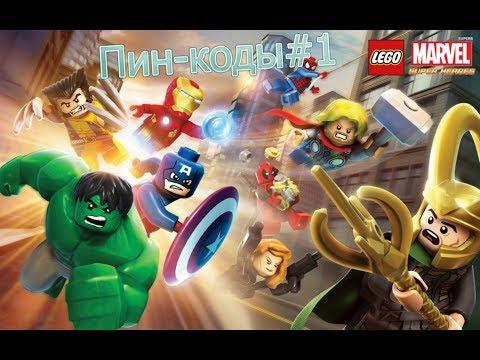 Пин-коды для игры Lego Marvel Super Heroes! #1