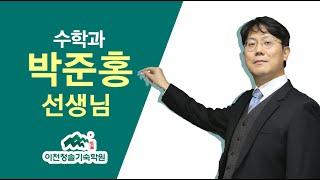 [이천청솔기숙학원] 수학과 박준홍 선생님