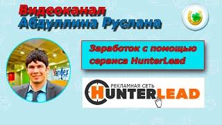 Заработок в интернете на просмотре рекламы. Обзор HunterLead