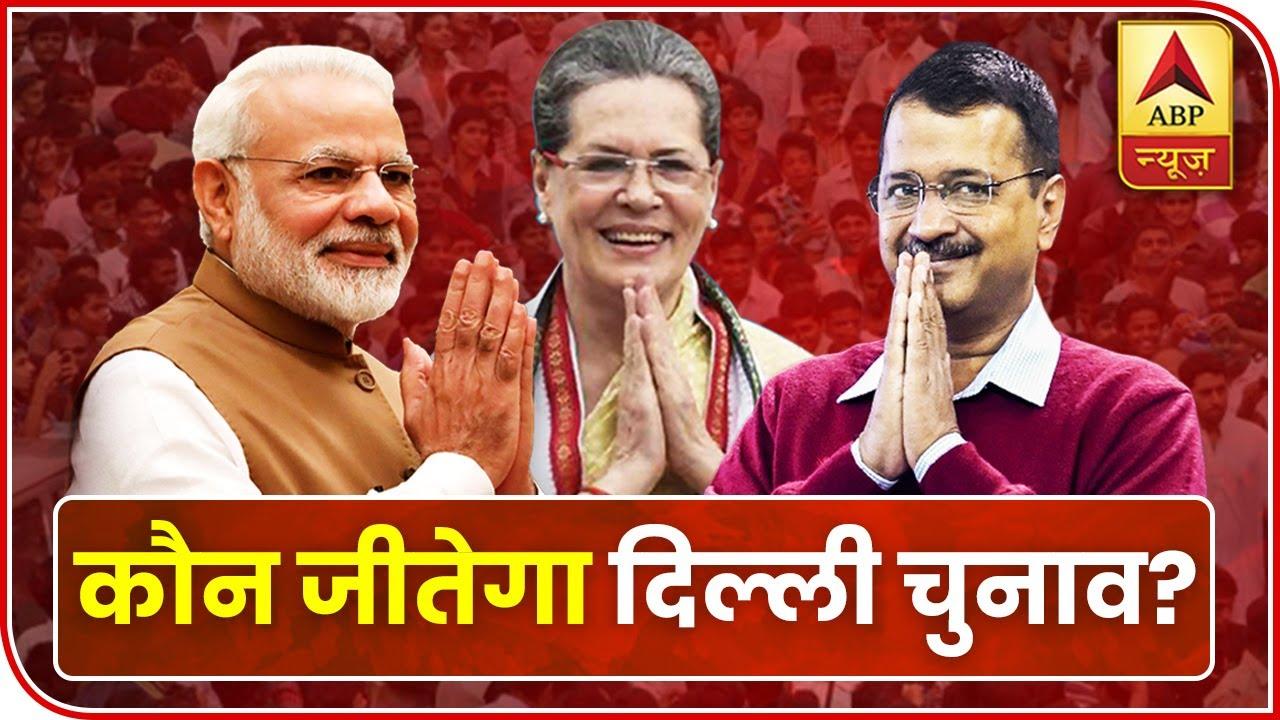 Delhi Elections 2020: Who Will Win The National Capital?   ABP News Смотри на OKTV.uz