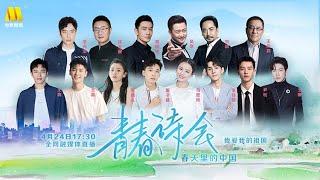青春诗会——春天里的中国之青春本色【欢迎订阅CCTV6中国电影频道 CHINA MOVIE OFFICIAL CHANNEL】