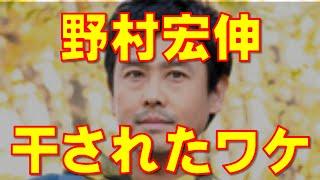 D03 離婚&億の借金 「15歳下と再婚」の野村宏伸が語っていた苦難 野村...