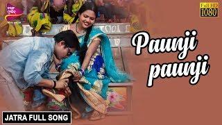 Paunji Paunji | Official Full Video | Nua Ramayana Kahani Suna - Odia Jatra