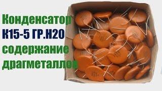 Конденсатор К15-5 ГР.Н20 содержание драгметаллов(, 2016-01-29T19:28:29.000Z)