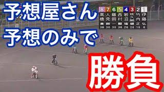 【オートレース】予想屋さんの予想のみで勝負にいった結果…